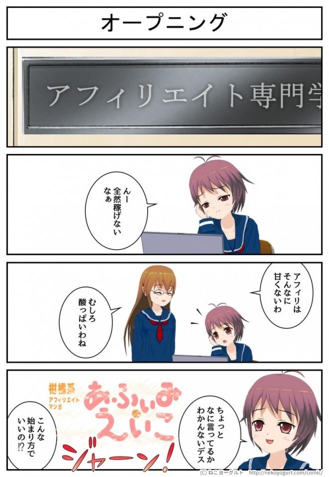 あふぃみ☆えいこ 1話1