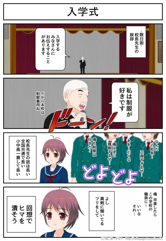 あふぃみ☆えいこ 1話2