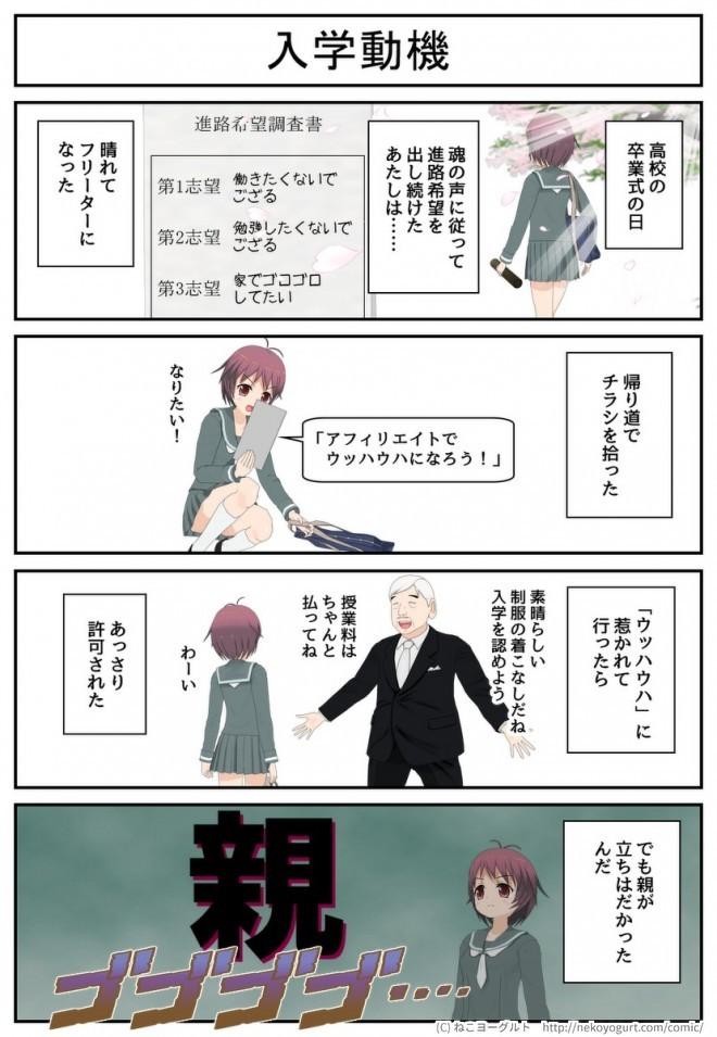 あふぃみ☆えいこ 1話3