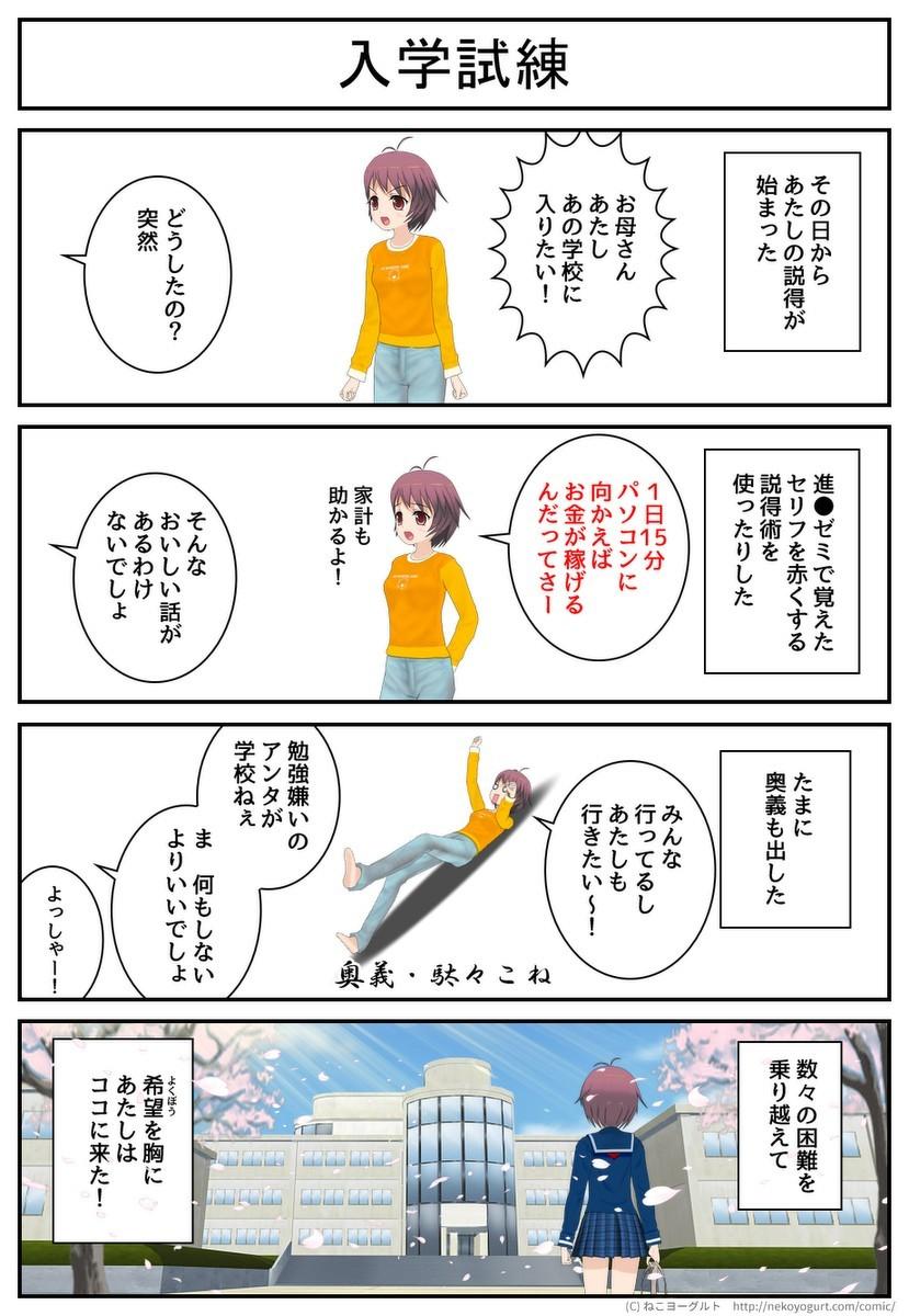 あふぃみ☆えいこ 1話4