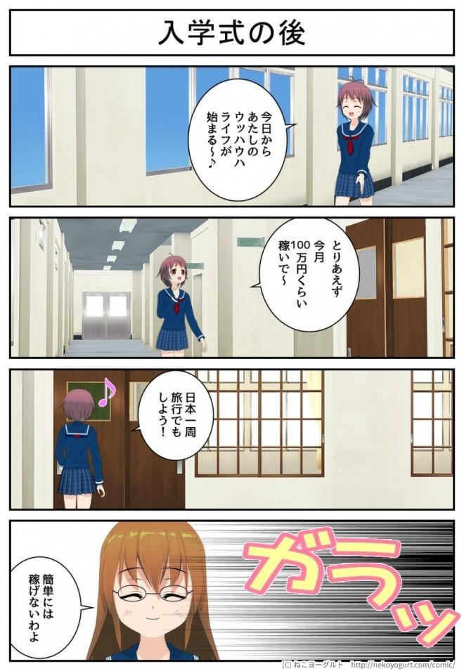 あふぃみ☆えいこ 1話5