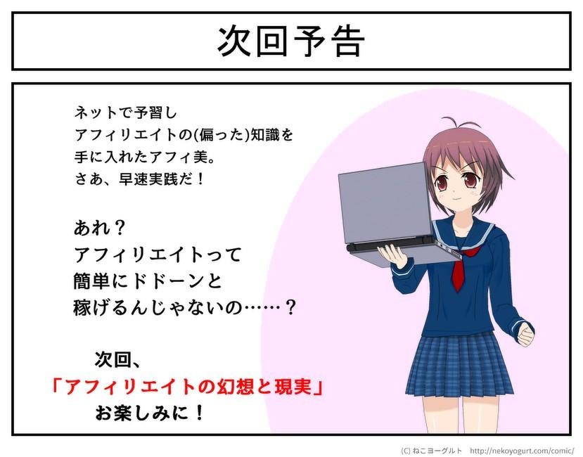 あふぃみ☆えいこ 次回予告