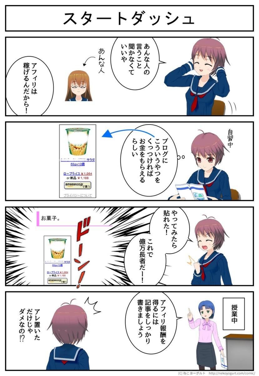 あふぃみ☆えいこ 2話2