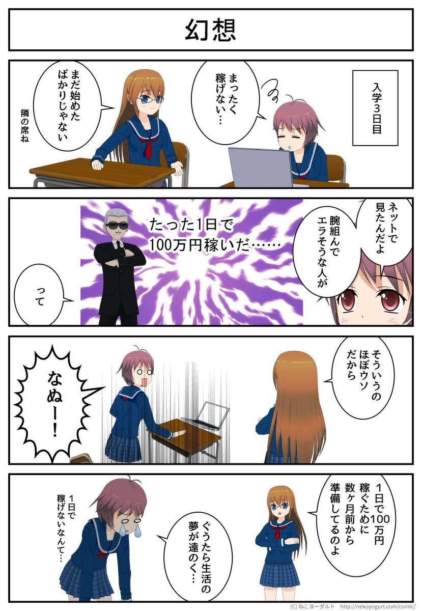 あふぃみ☆えいこ 2話3