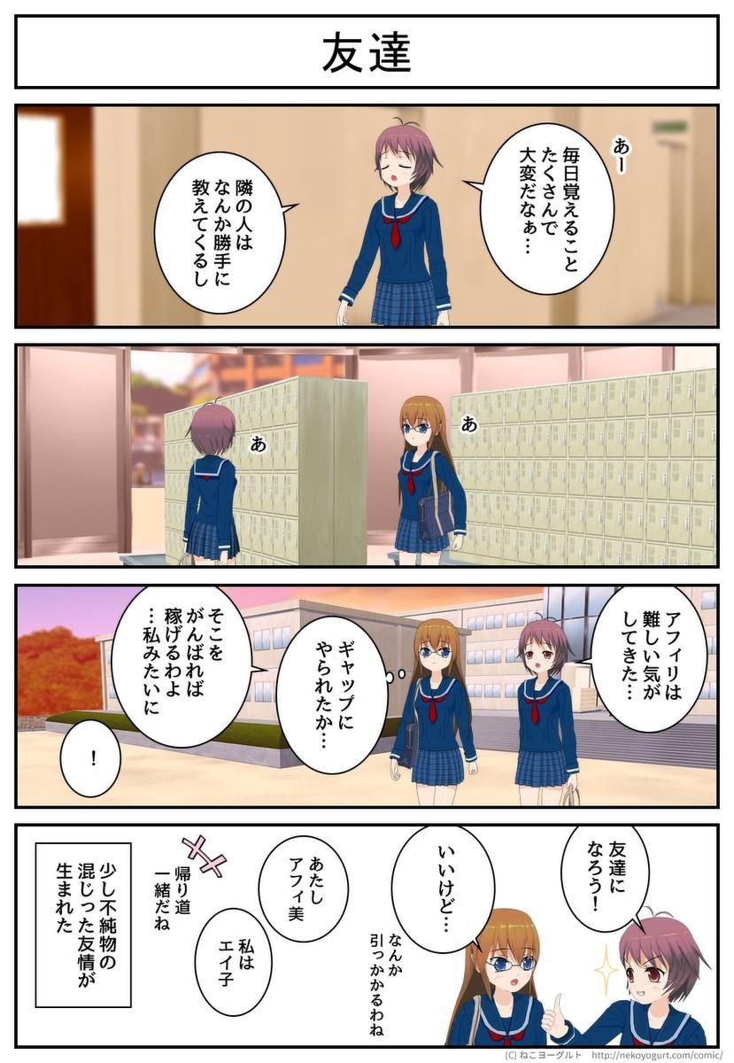 あふぃみ☆えいこ 2話4