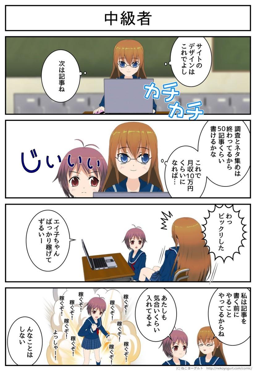 あふぃみ☆えいこ 2話5