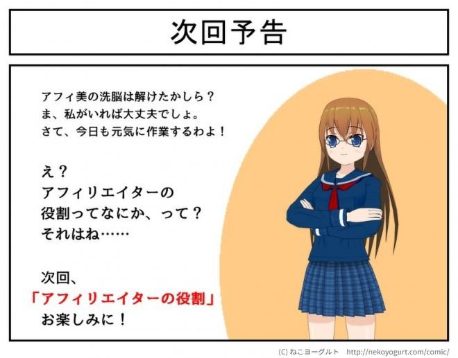 あふぃみ☆えいこ 3話予告