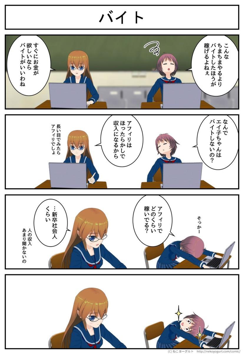 あふぃみ☆えいこ 3話1