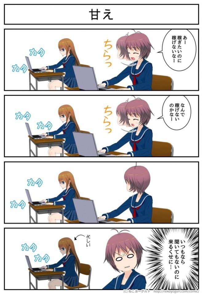 あふぃみ☆えいこ 3話2