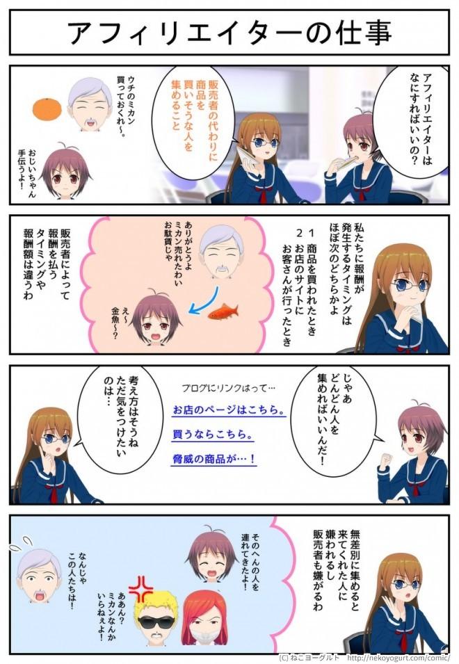 あふぃみ☆えいこ 3話3
