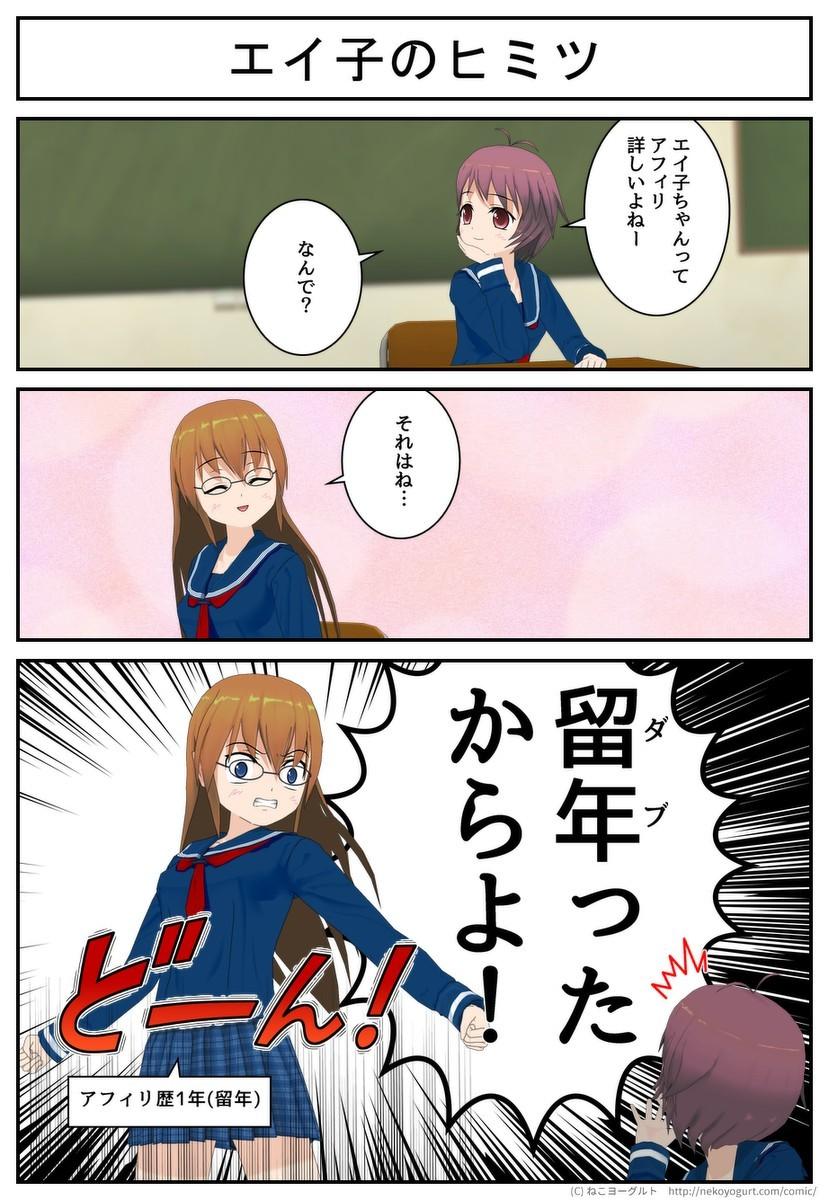 あふぃみ☆えいこ 3話5