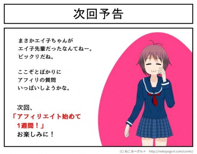 あふぃみ☆えいこ 4話予告