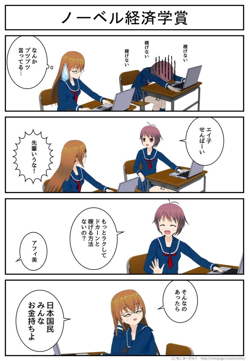あふぃみ☆えいこ 4話2