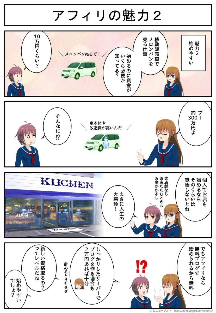 あふぃみ☆えいこ 4話4