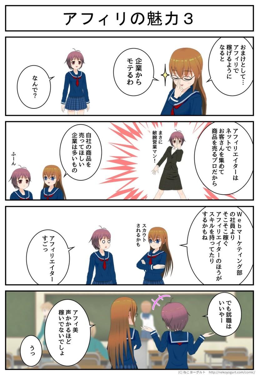 あふぃみ☆えいこ 4話5