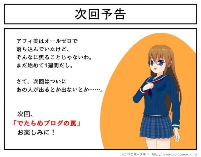 あふぃみ☆えいこ 5話予告