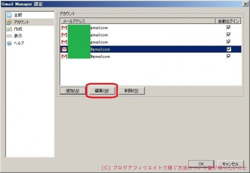Gmail Manager設定2