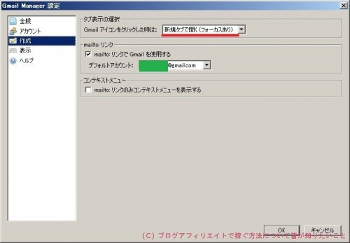 Gmail Manager設定5