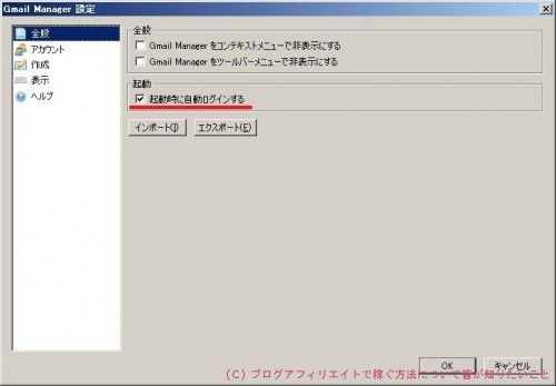 Gmail Manager設定1