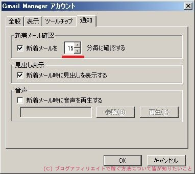 Gmail Manager設定4
