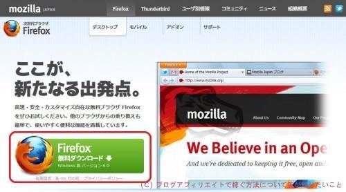 Firefox 公式サイト