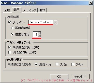 Gmail Manager設定3