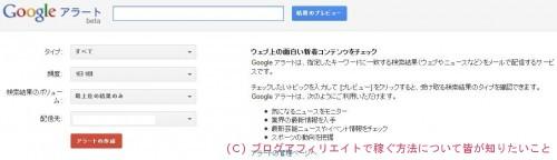 Google アラートでネタ探し