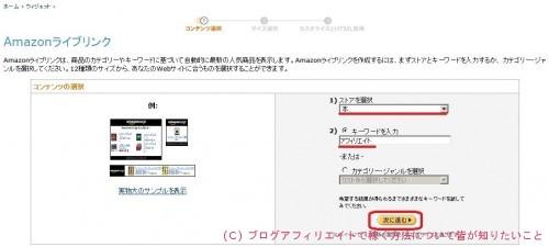 Amazon アソシエイトでウィジェット作成