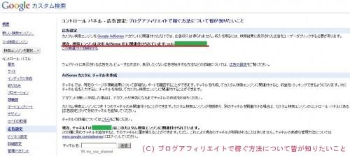 Google カスタム検索 アドセンス設定方法