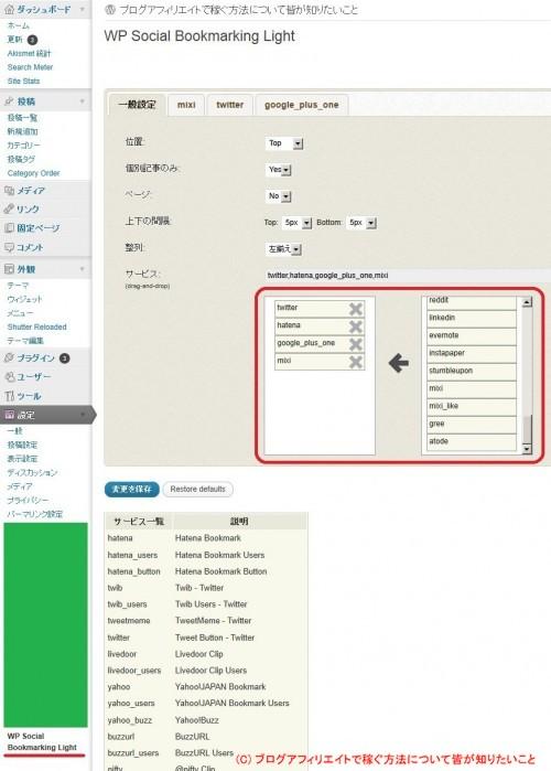 WP Social Bookmarking Light 設定