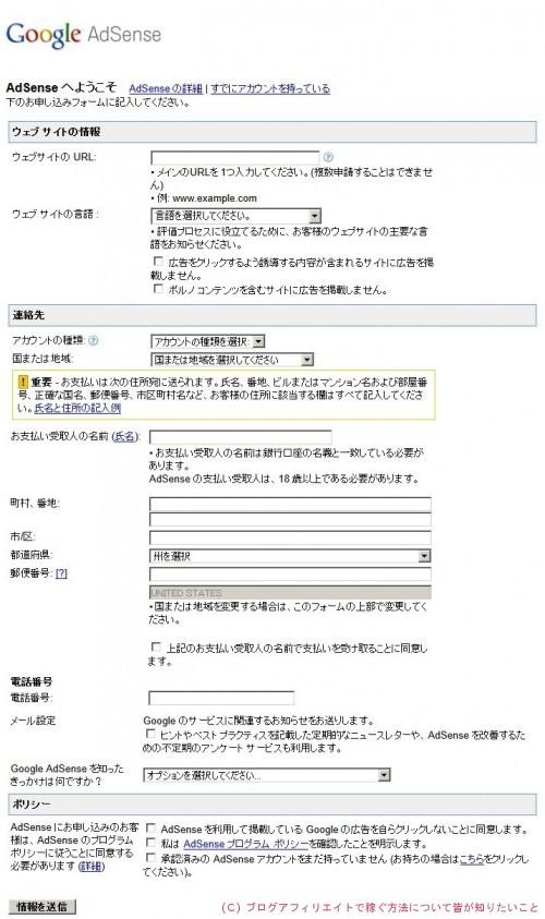 Google アドセンス申し込み画面