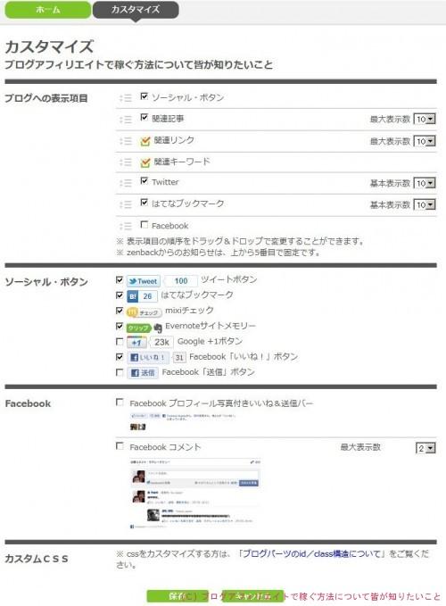 zenback管理画面