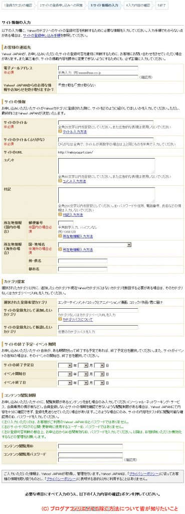 Yahoo!カテゴリ - サイトの登録申し込み