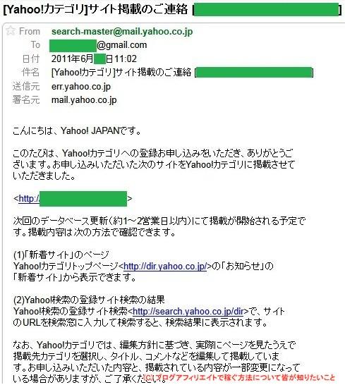 Yahoo!カテゴリ サイト掲載のご連絡