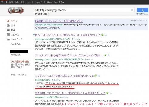 検索時のブログ説明文