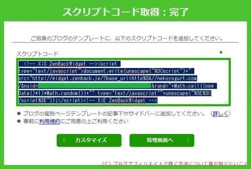 zenback登録方法