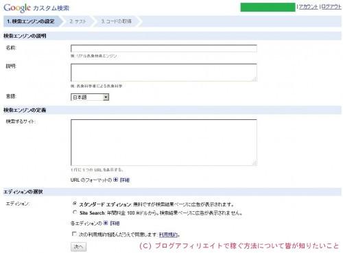 Google カスタム検索 導入方法