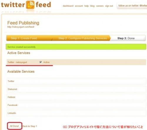 TwitterFeed設定