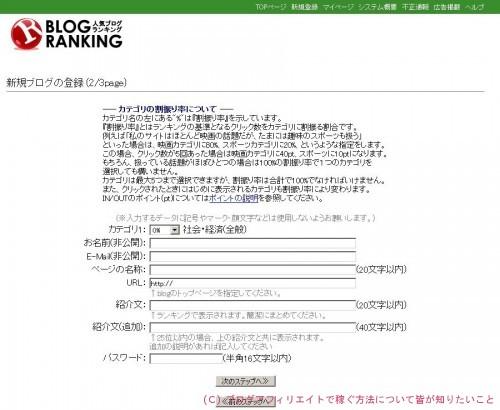 人気ブログランキング 登録方法