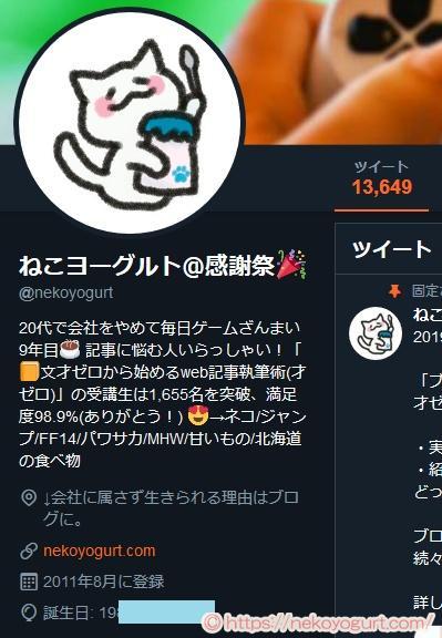 Twitter (ツイッター)の始め方。プロフィール設定のコツ