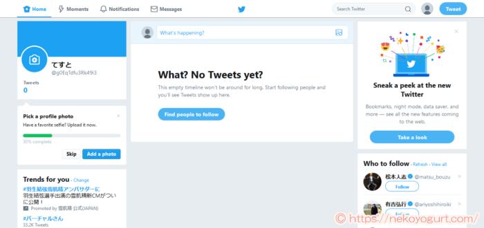 Twitter (ツイッター)の始め方。登録手順