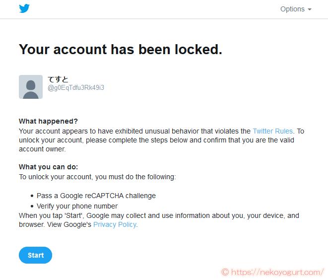 ツイッターで「Your account has been locked.」と表示されたときの解決策