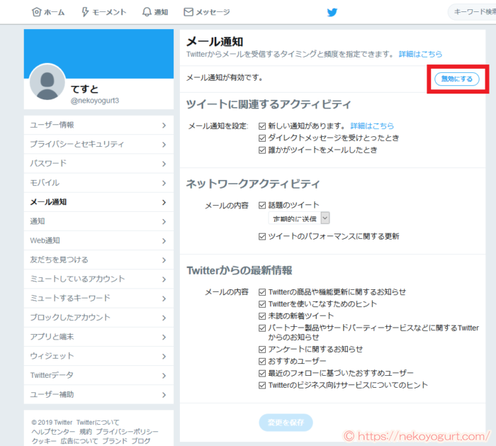 Twitter (ツイッター)の始め方。初期設定の手順