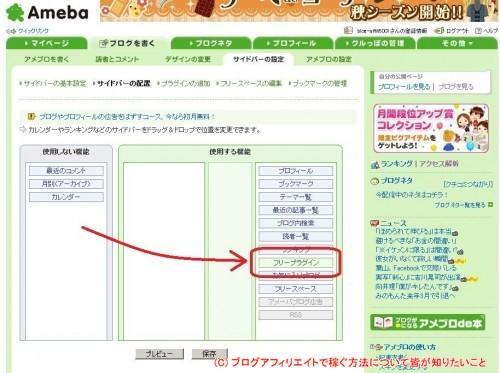 ブログパーツ人気記事ランキング設置