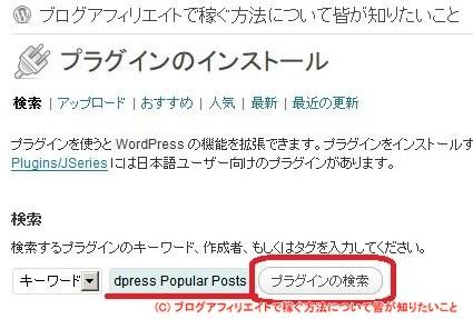 Wordpress Popular Posts プラグインインストール