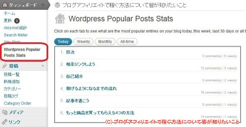 Wordpress Popular Posts 集計