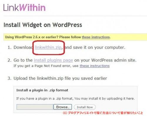 LinkWithin設置