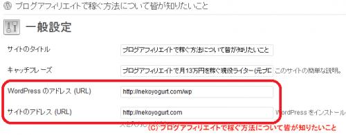 ワードプレス サイトのアドレス指定