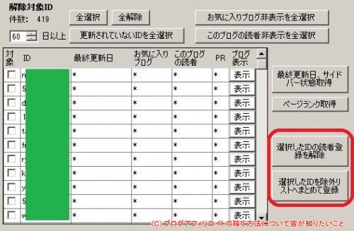 読者メンテナンス_読者登録解除