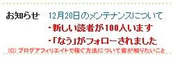アメブロ読者100人